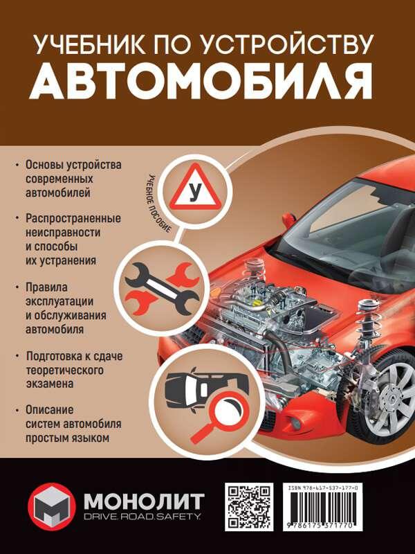 Агрегаты автомобиля и их назначение