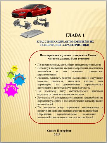 АВТОМОБИЛЬНЫЕ ТРАНСМИССИИ   Журнал; АвтоСпециалист