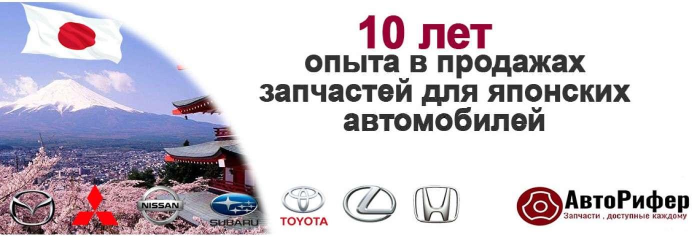 Авторифер — запчасти Nissan Toyota Mitsubishi Land Rover