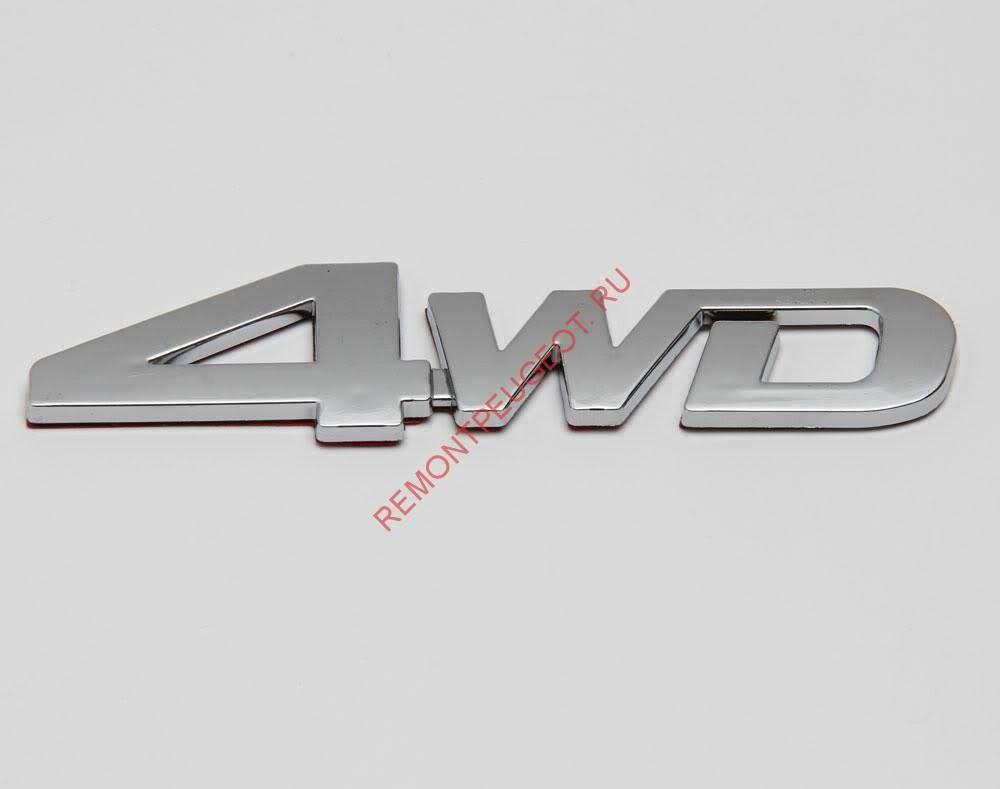 Что такое 4WD на машине и что необходимо знать о полном приводе