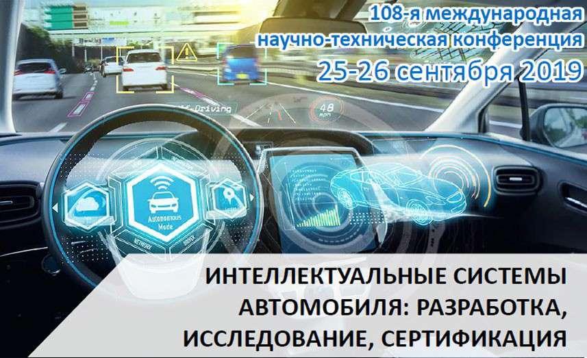 Интеллектуальные системы в автомобиле