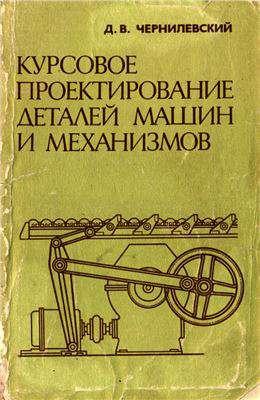 Литература — Детали машин