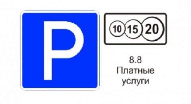 Знак платной парковки 10 15 20: что означает и как оплатить